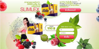 Slimlex – พัน ทิป – วิธี ใช้ – ดี ไหม Slimlex – พัน ทิป – วิธี ใช้ – ดี ไหม