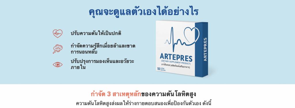 artepres-sale