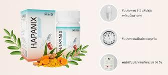 Hapanix – ผลกระทบ – สั่ง ซื้อ – lazada