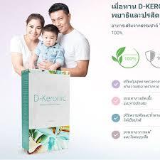 D-Keronic - ดีท็อกซ์ร่างกาย – ของ แท้ – พัน ทิป – สั่ง ซื้อ