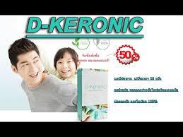 D-Keronic - ดีท็อกซ์ร่างกาย – ดี ไหม - Thailand – วิธี ใช้