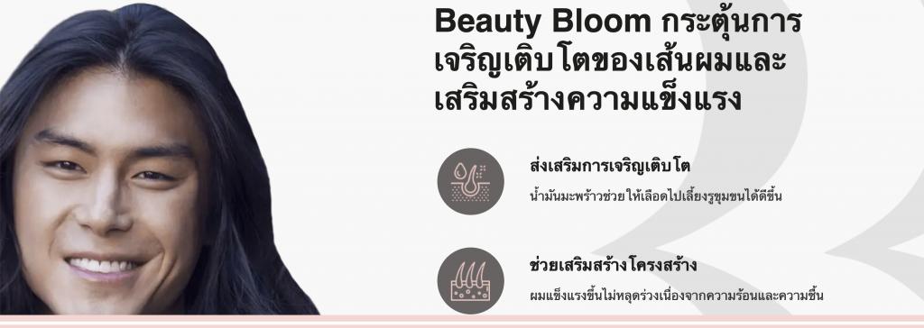 beauty-bloom-skin-rebate