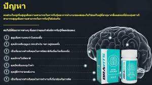 Bravits - ขาย - ซื้อที่ไหน - lazada - Thailand - เว็บไซต์ของผู้ผลิต